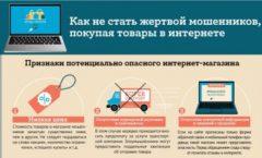 РЕКОМЕНДАЦИИ ГРАЖДАНАМ: Как не стать жертвой мошенников, покупая товары в интернете